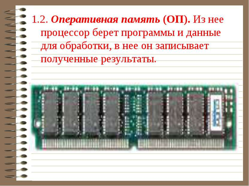 1.2. Оперативная память (ОП). Из нее процессор берет программы и данные для о...