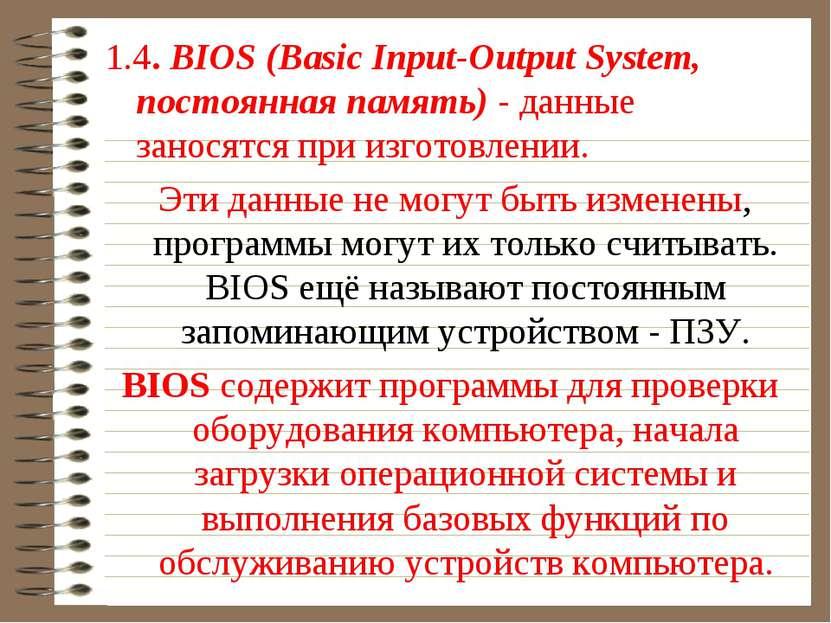 1.4. BIOS (Basic Input-Output System, постоянная память) - данные заносятся п...