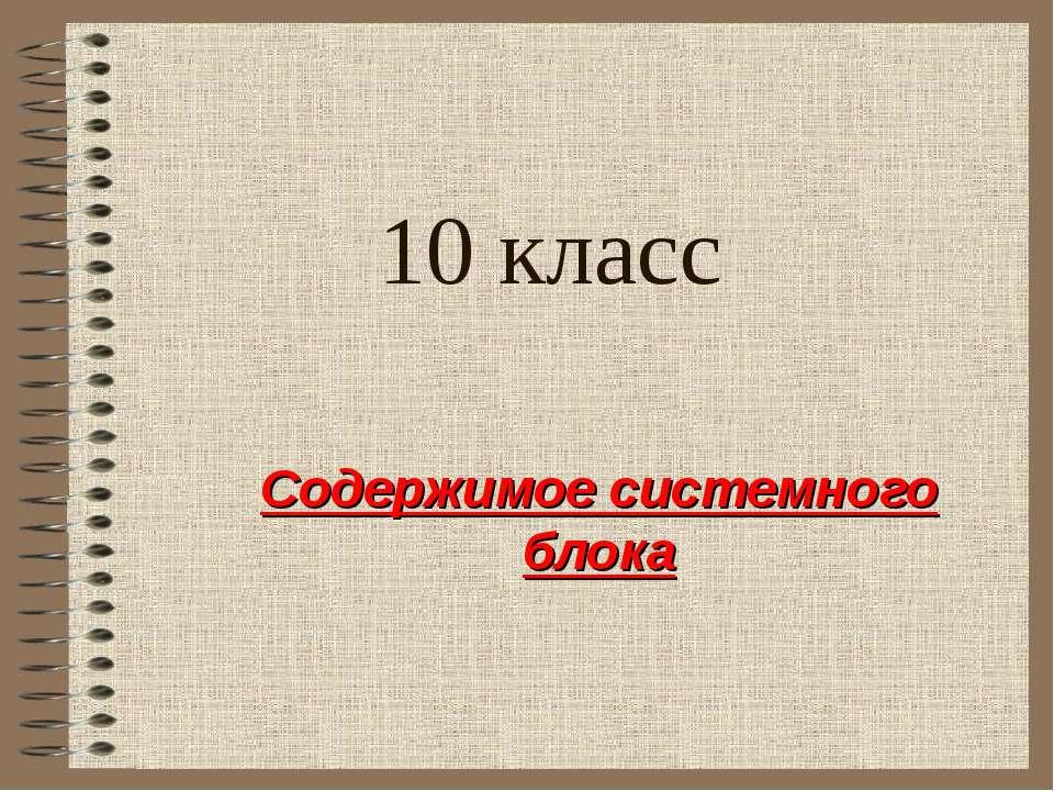 10 класс Содержимое системного блока