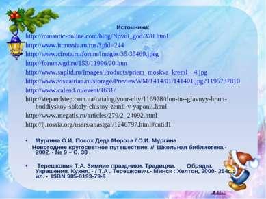 Источники: http://romantic-online.com/blog/Novui_god/378.html http://www.itcr...