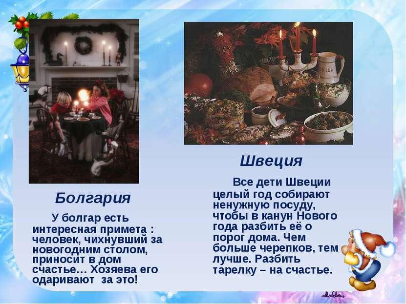 Болгария У болгар есть интересная примета : человек, чихнувший за новогодним ...