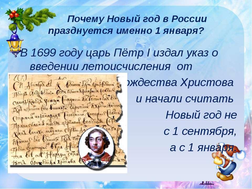 В 1699 году царь Пётр I издал указ о введении летоисчисления от Рождества Хри...