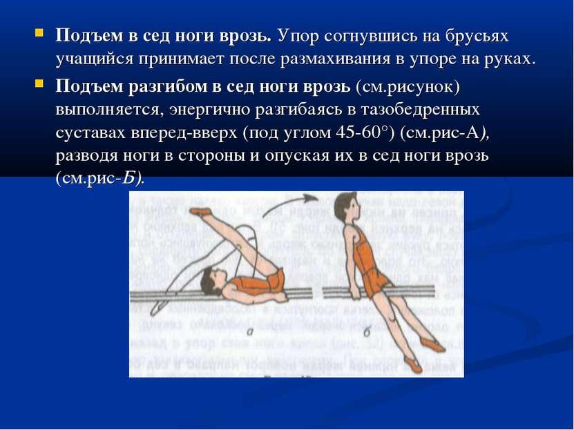 Подъем в сед ноги врозь. Упор согнувшись на брусьях учащийся принимает после ...