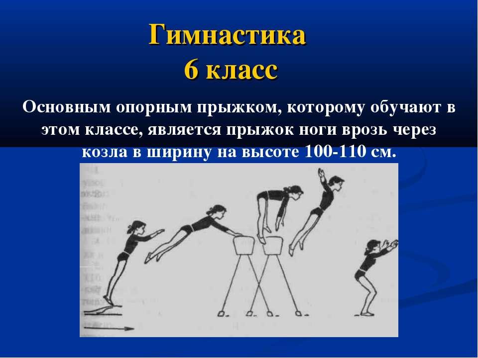 Гимнастика 6 класс Основным опорным прыжком, которому обучают в этом классе, ...