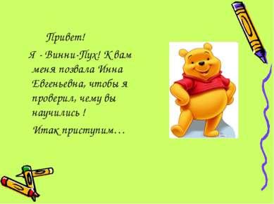Привет! Я - Винни-Пух! К вам меня позвала Инна Евгеньевна, чтобы я проверил, ...