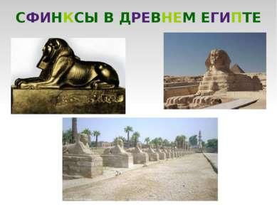 СФИНКСЫ В ДРЕВНЕМ ЕГИПТЕ