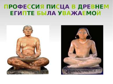 ПРОФЕССИЯ ПИСЦА В ДРЕВНЕМ ЕГИПТЕ БЫЛА УВАЖАЕМОЙ