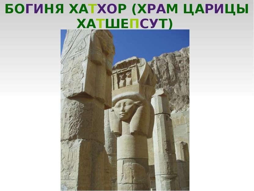 БОГИНЯ ХАТХОР (ХРАМ ЦАРИЦЫ ХАТШЕПСУТ)