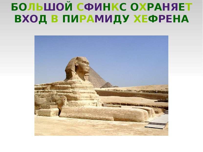 БОЛЬШОЙ СФИНКС ОХРАНЯЕТ ВХОД В ПИРАМИДУ ХЕФРЕНА