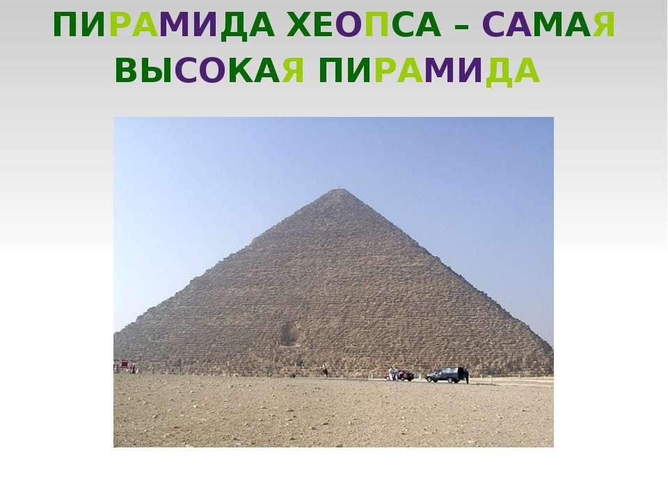 ПИРАМИДА ХЕОПСА – САМАЯ ВЫСОКАЯ ПИРАМИДА