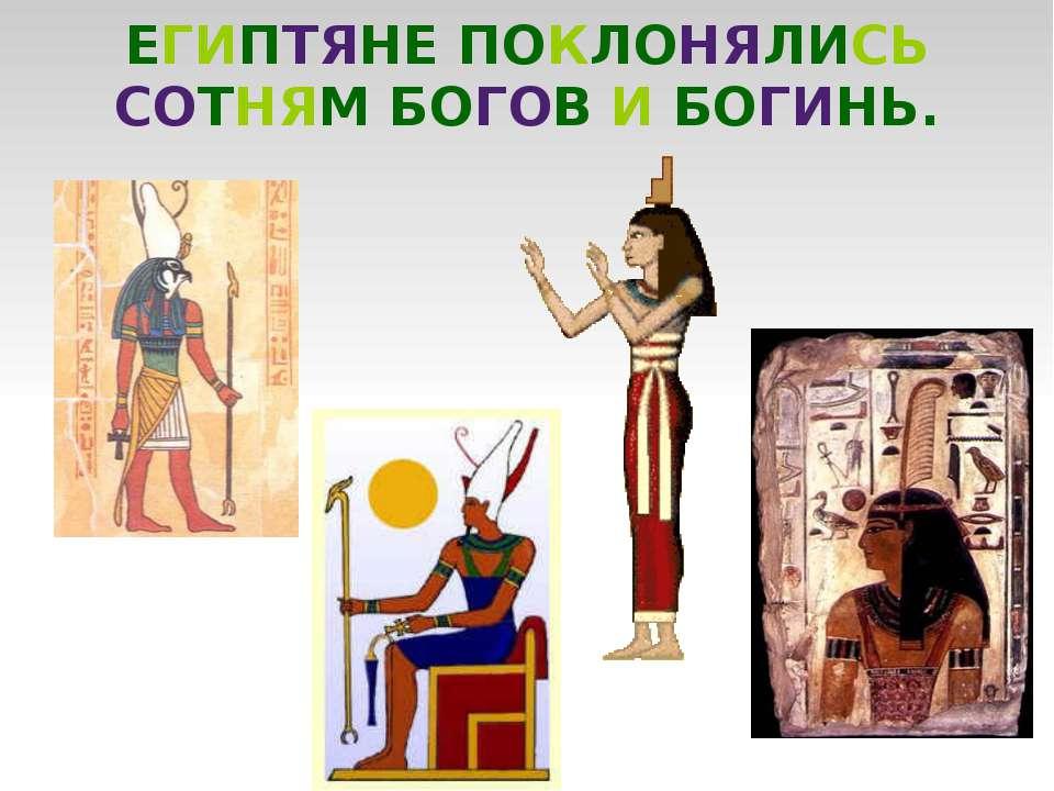 ЕГИПТЯНЕ ПОКЛОНЯЛИСЬ СОТНЯМ БОГОВ И БОГИНЬ.