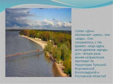 Слово «Дон» обозначает «река», или «вода». Оно сохранилось с тех времен, когд...