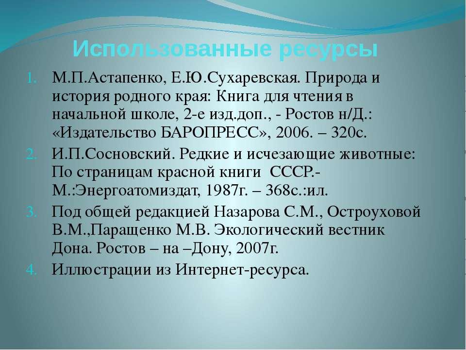 Использованные ресурсы М.П.Астапенко, Е.Ю.Сухаревская. Природа и история родн...