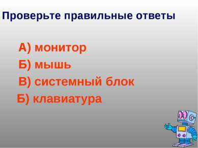 Проверьте правильные ответы А) монитор Б) мышь В) системный блок Б) клавиатура