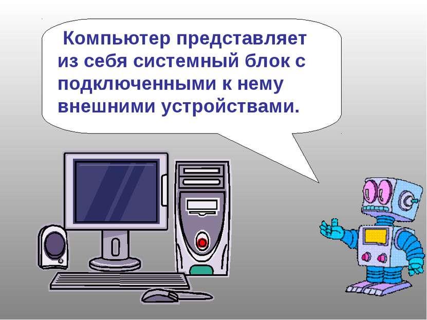 Компьютер представляет из себя системный блок с подключенными к нему внешними...