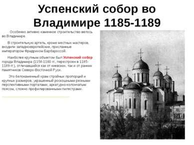 Успенский собор во Владимире 1185-1189 Особенно активно каменное строительств...