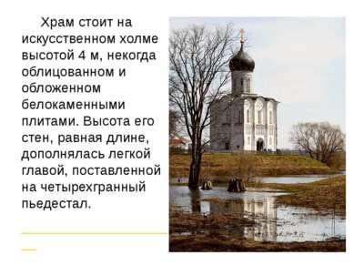 Храм стоит на искусственном холме высотой 4 м, некогда облицованном и обложен...
