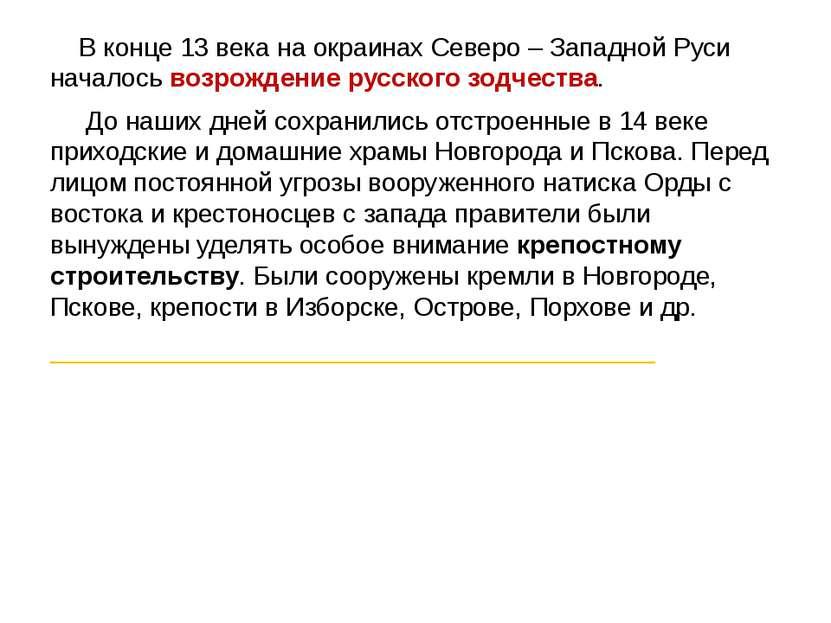 В конце 13 века на окраинах Северо – Западной Руси началось возрождение русск...