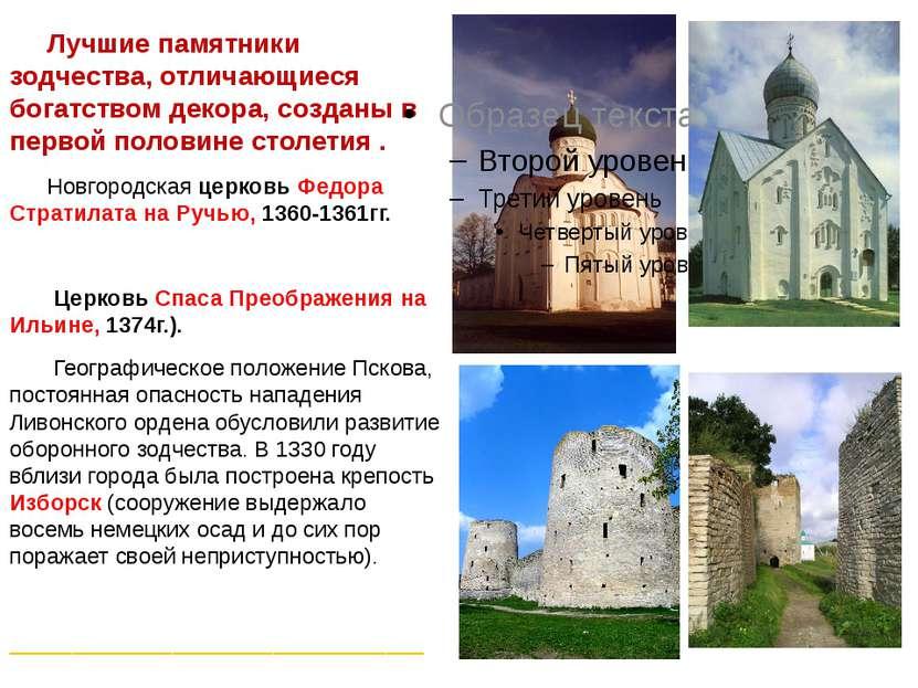 Лучшие памятники зодчества, отличающиеся богатством декора, созданы в первой ...