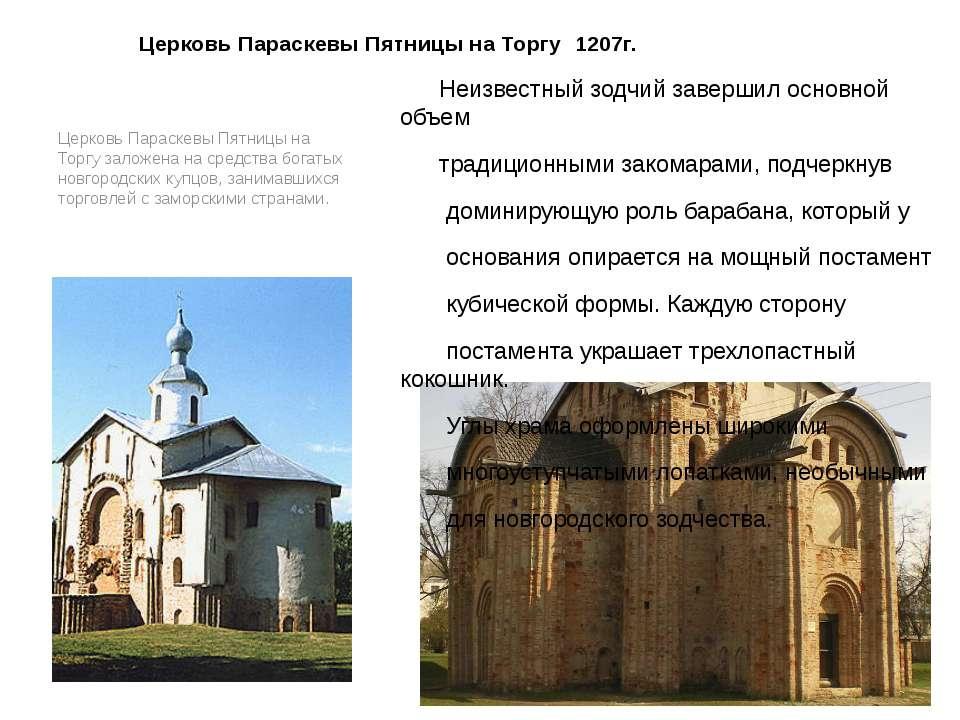 Церковь Параскевы Пятницы на Торгу 1207г. Церковь Параскевы Пятницы на Торгу ...