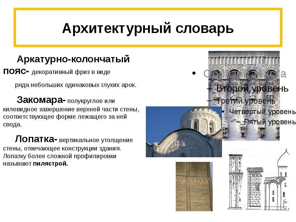 Архитектурный словарь Аркатурно-колончатый пояс- декоративный фриз в виде ряд...