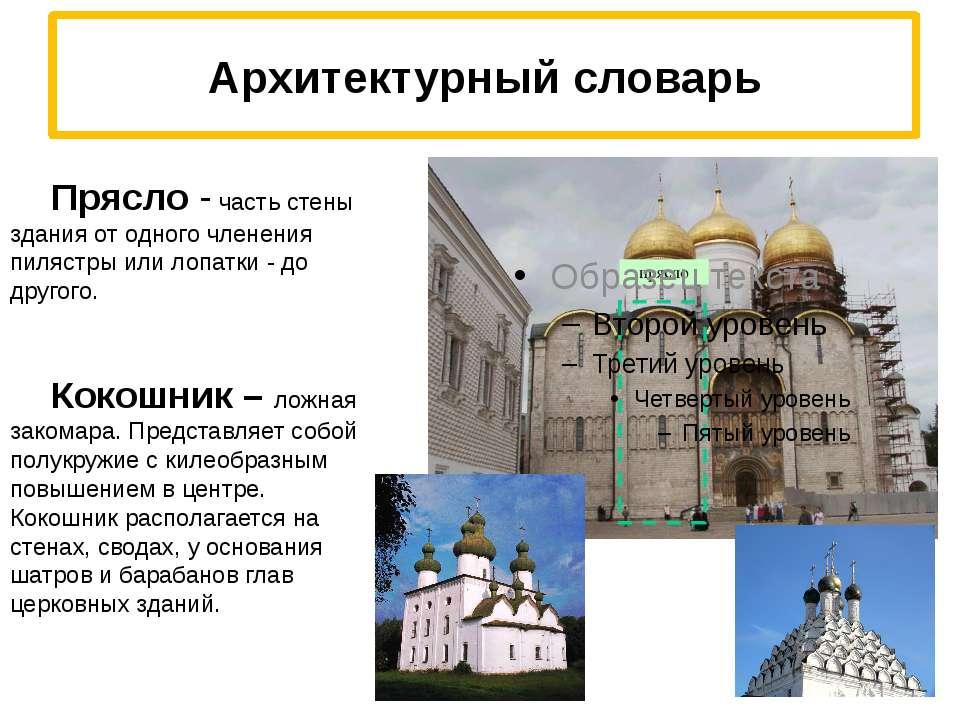 Архитектурный словарь Прясло - часть стены здания от одного членения пилястры...