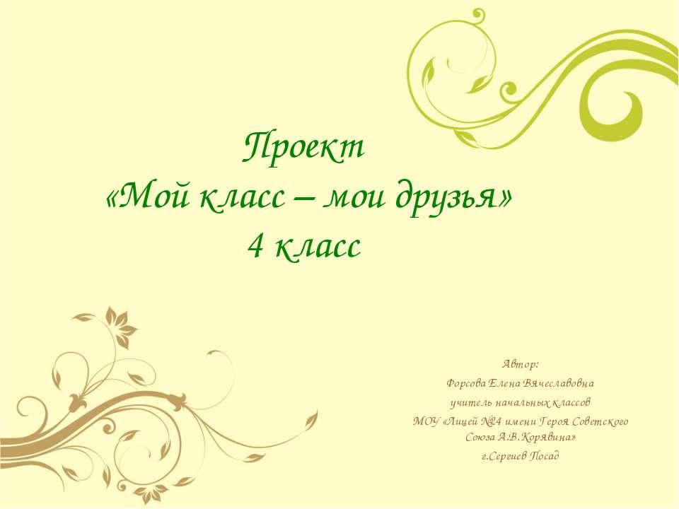 Проект «Мой класс – мои друзья» 4 класс Автор: Форсова Елена Вячеславовна учи...