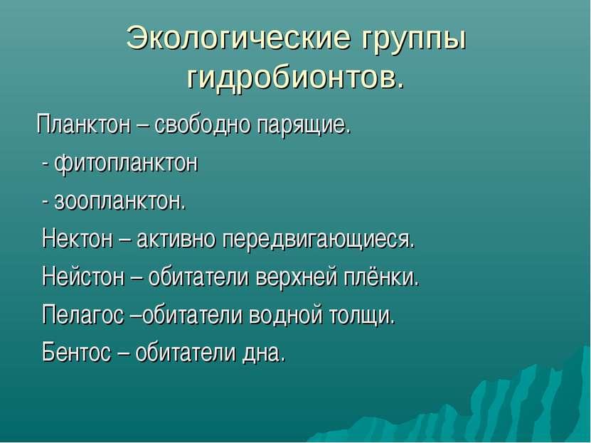 Планктон – свободно парящие. - фитопланктон - зоопланктон. Нектон – активно п...