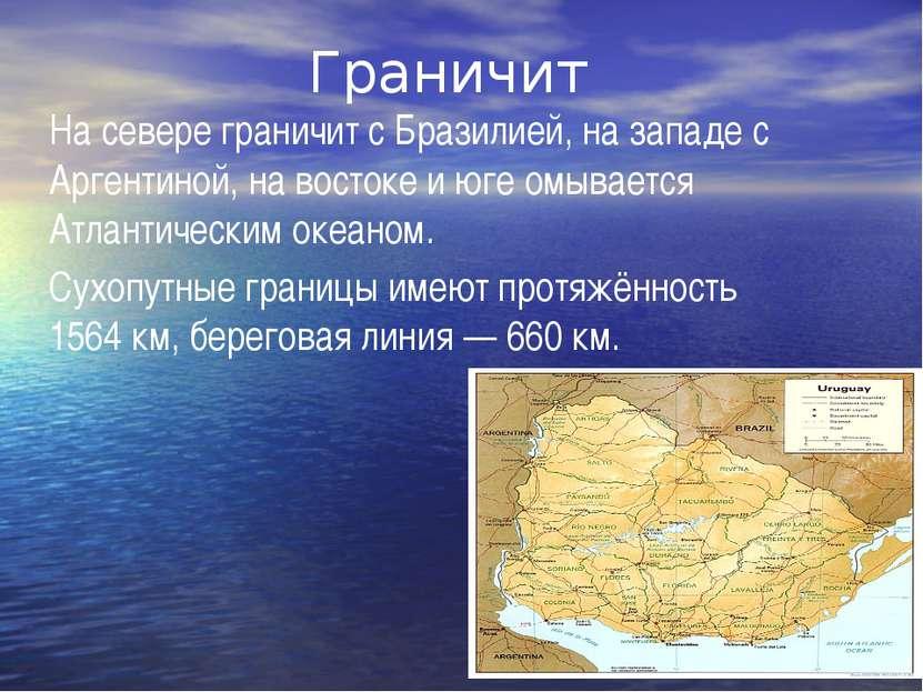 атлантический океан протяженность с севера на юг написать месяц