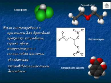 Были синтезированы и применены для врачебной практики хлороформ, серный эфир,...