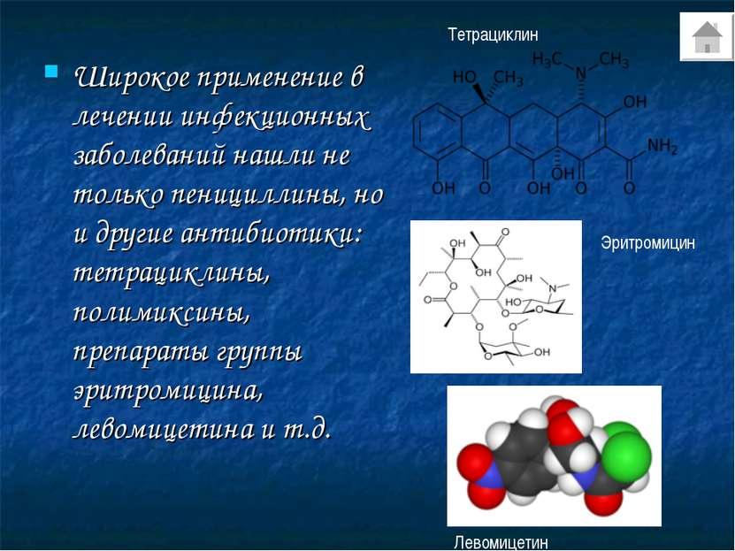Широкое применение в лечении инфекционных заболеваний нашли не только пеницил...
