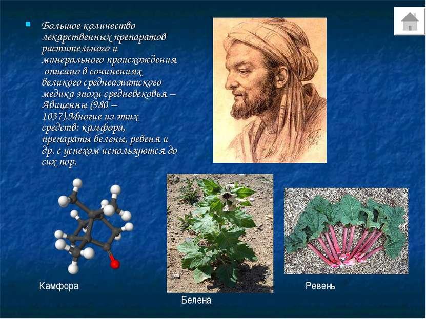 Большое количество лекарственных препаратов растительного и минерального прои...
