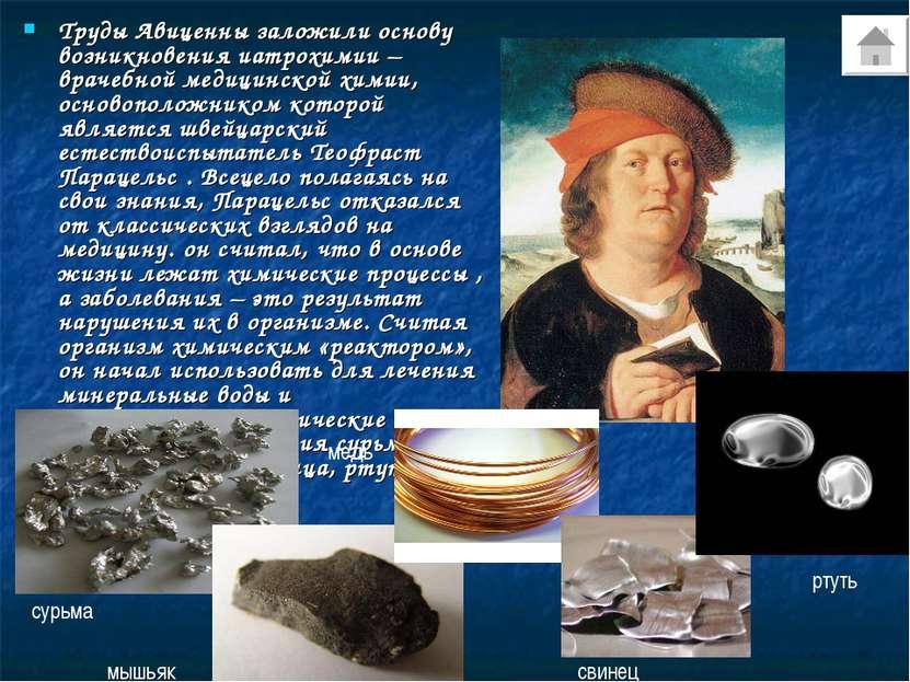 Труды Авиценны заложили основу возникновения иатрохимии – врачебной медицинск...