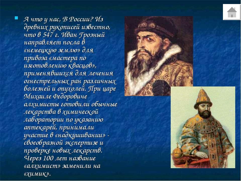 А что у нас, В России? Из древних рукописей известно, что в 547 г. Иван Грозн...