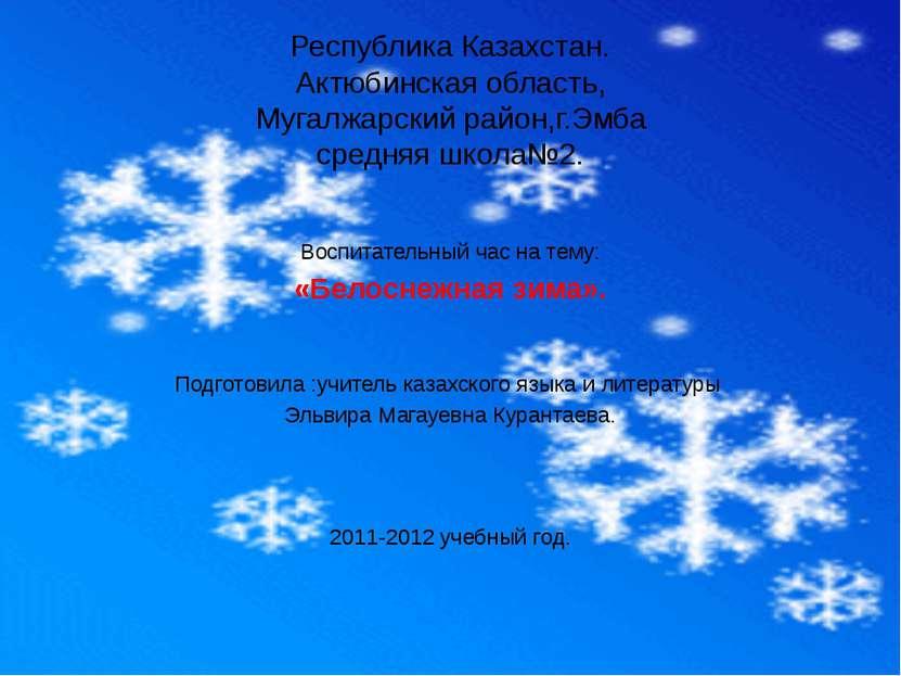 Республика Казахстан. Актюбинская область, Мугалжарский район,г.Эмба средняя ...