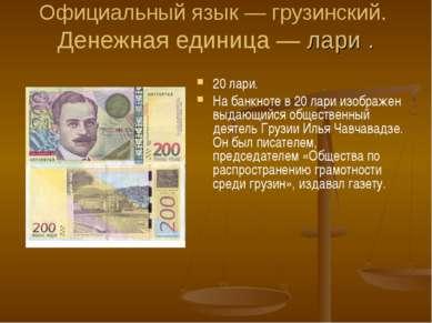 Официальный язык — грузинский. Денежная единица — лари . 20 лари. На банкноте...