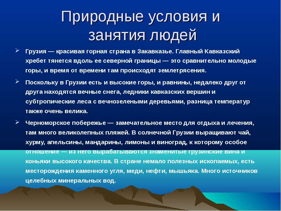 Природные условия и занятия людей Грузия — красивая горная страна в Закавказь...