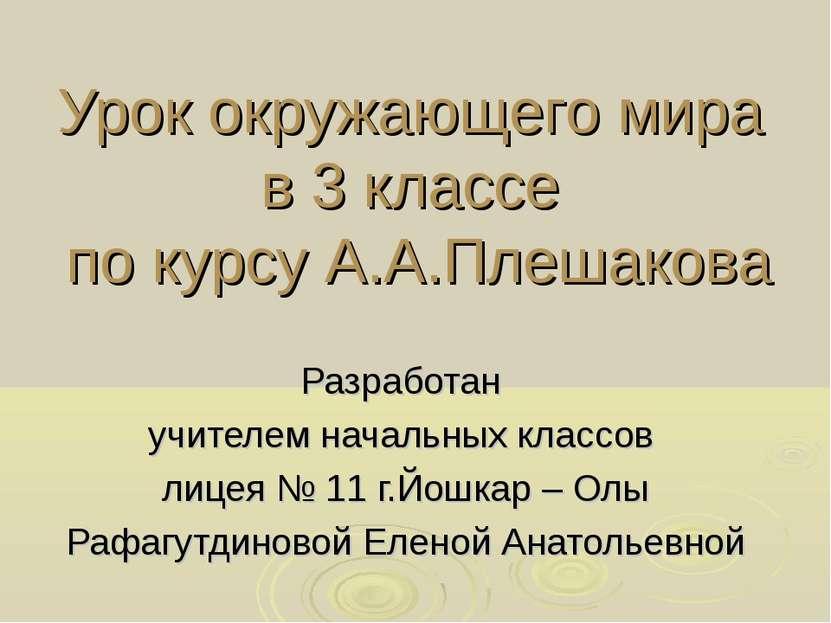 Урок окружающего мира в 3 классе по курсу А.А.Плешакова Разработан учителем н...