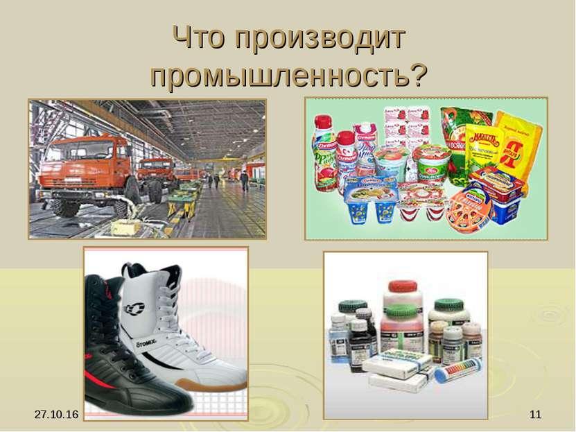 * * Что производит промышленность?