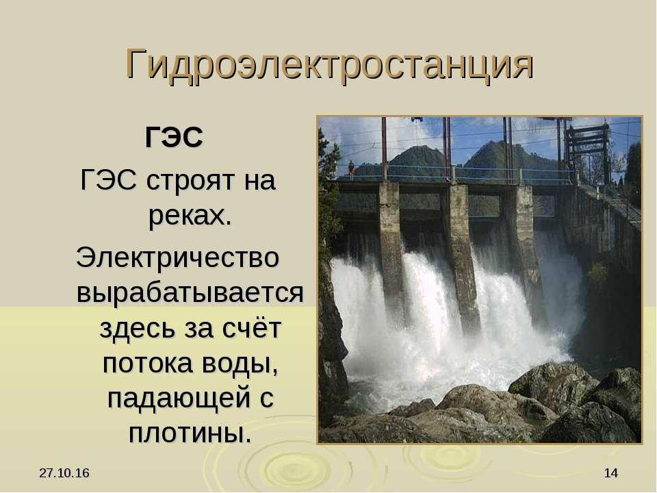 * * Гидроэлектростанция ГЭС ГЭС строят на реках. Электричество вырабатывается...