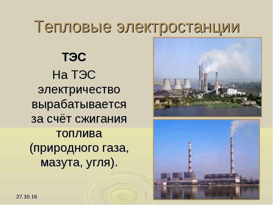 * * Тепловые электростанции ТЭС На ТЭС электричество вырабатывается за счёт с...