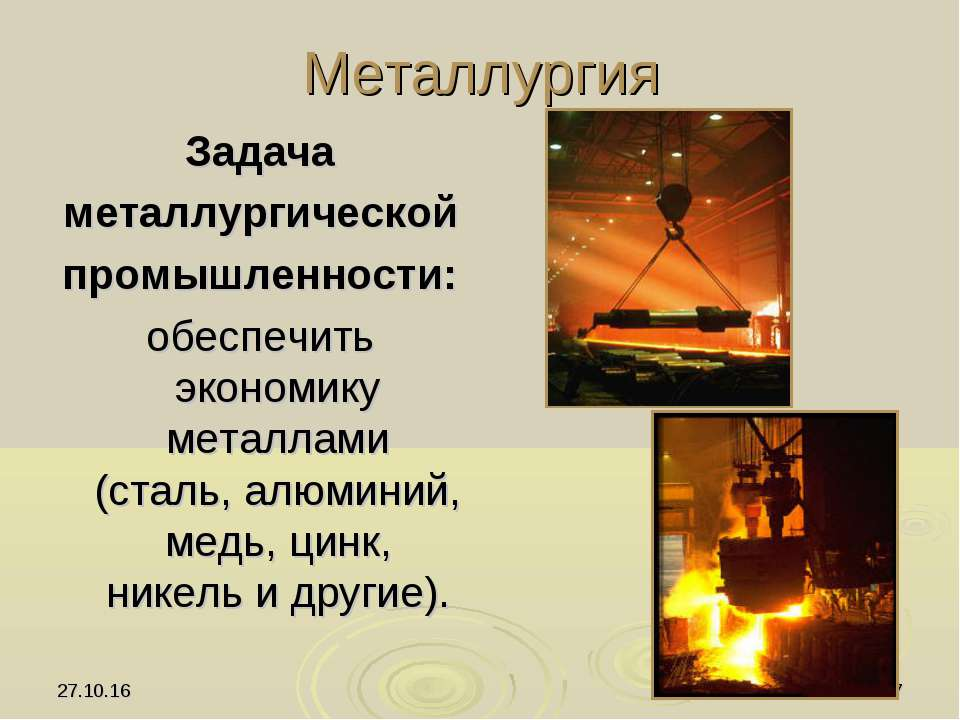 * * Металлургия Задача металлургической промышленности: обеспечить экономику ...