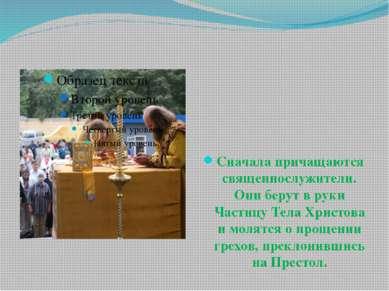 Сначала причащаются священнослужители. Они берут в руки Частицу Тела Христова...
