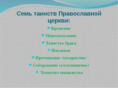 Семь таинств Православной церкви: Крещение Миропомазание Таинство брака Покая...