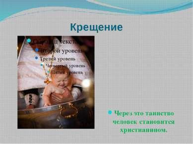 Крещение Через это таинство человек становится христианином.