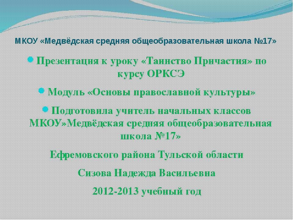 МКОУ «Медвёдская средняя общеобразовательная школа №17» Презентация к уроку «...