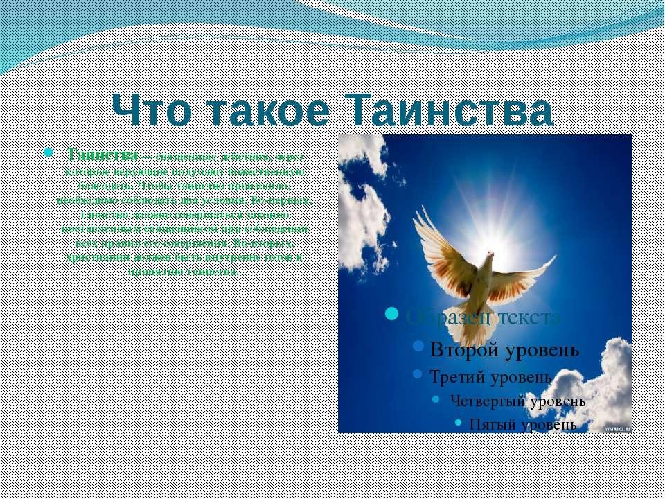 Что такое Таинства Таинства — священные действия, через которые верующие полу...