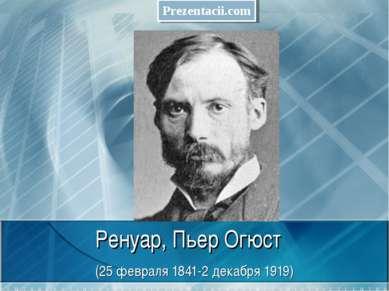 Ренуар, Пьер Огюст (25 февраля 1841-2 декабря 1919)