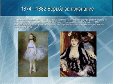 1874—1882 Борьба за признание Первая выставка товарищества открылась 15 апрел...