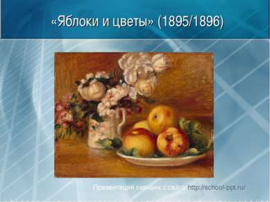 «Яблоки и цветы» (1895/1896) Презентация скачана с сайта http://school-ppt.ru/